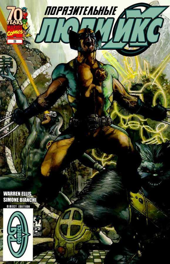 Поразительные Люди Икс #28, онлайн читать комиксы, комиксы про мутантов