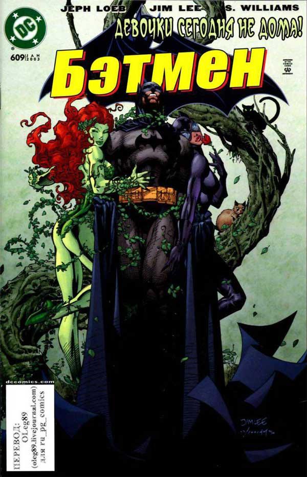 Бетмен №609 (Batman #609), читать комикс онлайн