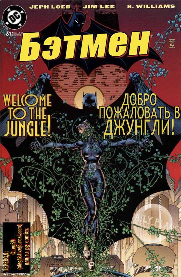 Бетмен №611 (Batman #611), читать комикс онлайн