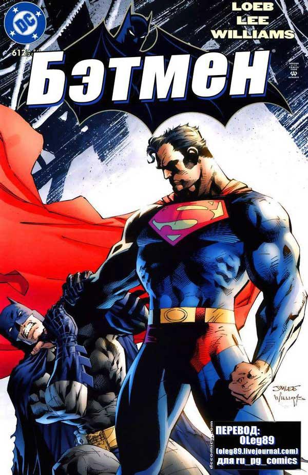 Бетмен №612 (Batman #612), читать комикс онлайн