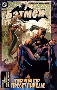 Бетмен №613 (Batman #613), читать комикс онлайн