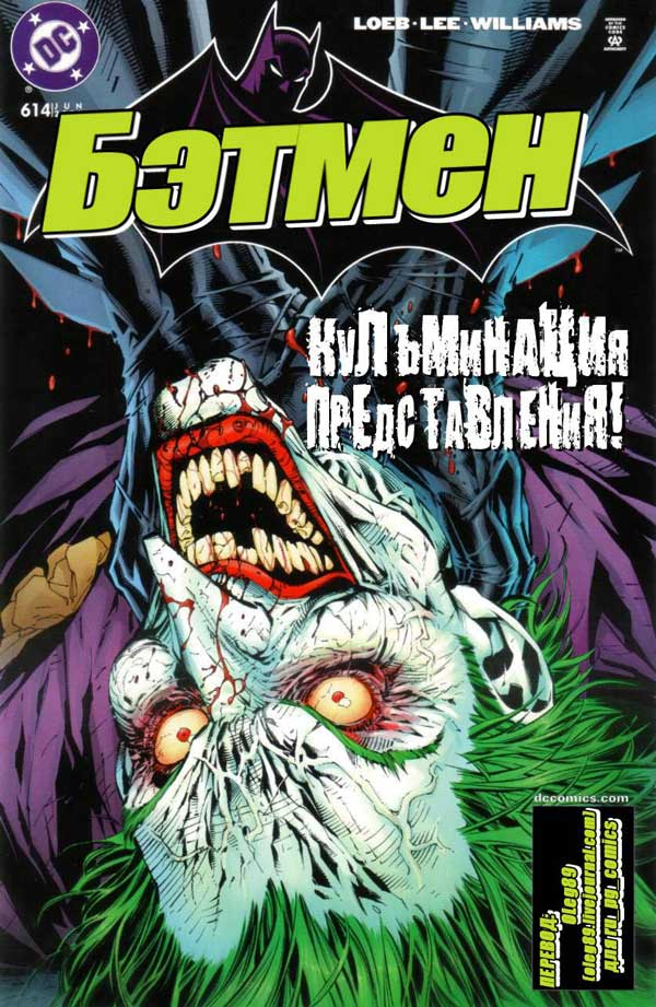Бетмен №614 (Batman #614), читать комикс онлайн