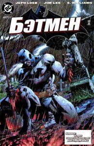 Бетмен №617 (Batman #617), читать комикс онлайн