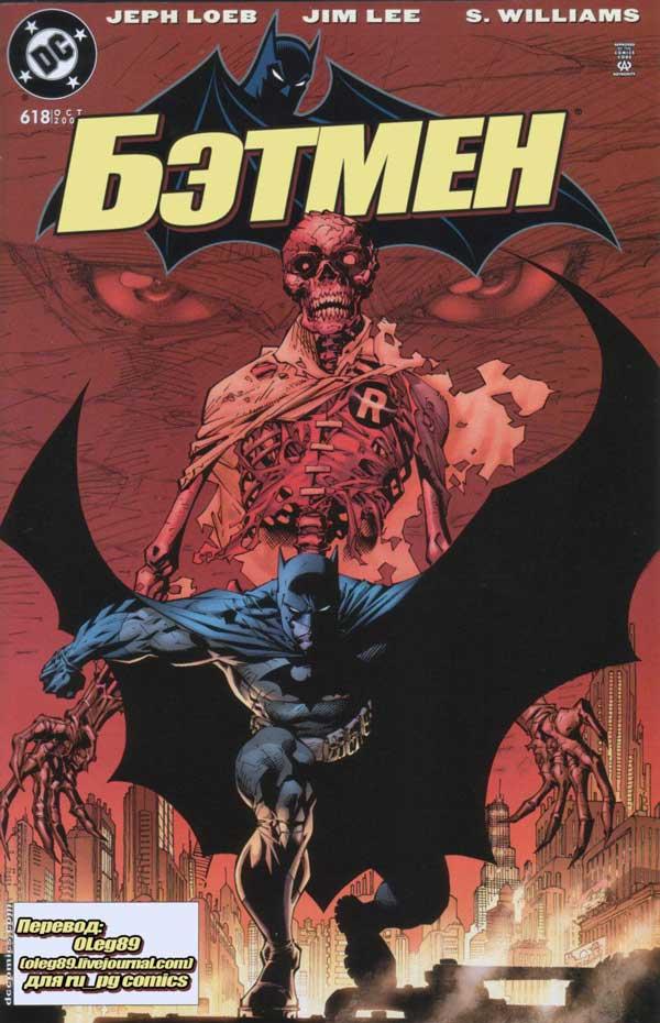 Бетмен №618 (Batman #618), Бэтмен: 12-тицентовое приключение, читать комикс онлайн