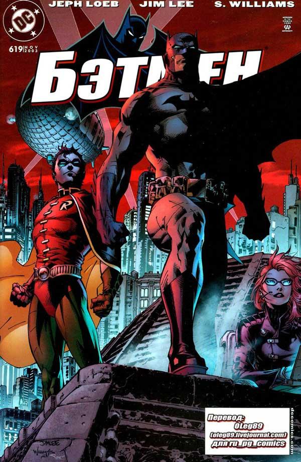 Бэтмен №619 (Batman #619), Бэтмен: 12-тицентовое приключение, читать комикс онлайн