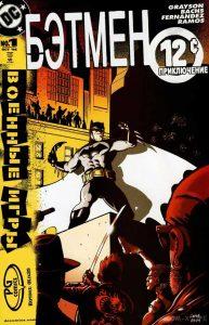 Batman: The 12 Cent Adventure, Бэтмен: 12-тицентовое приключение, читать комикс онлайн
