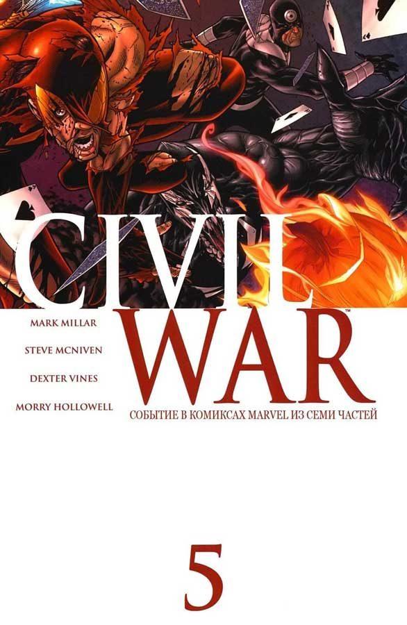 Civil War Vol 1 #5, комикс гражданская война, читать гражданская война, ciwil war comics