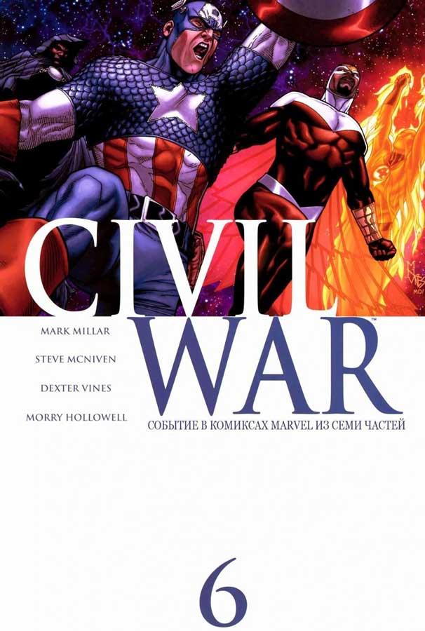 Civil War Vol 1 #6, комикс гражданская война, читать гражданская война, ciwil war comics