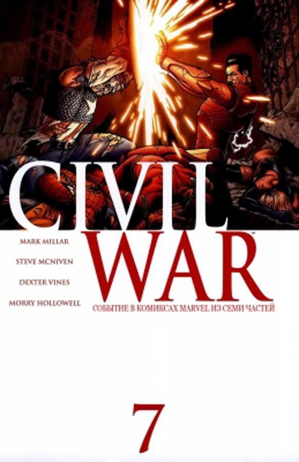 Civil War Vol 1 #7, комикс гражданская война, читать гражданская война, ciwil war comics