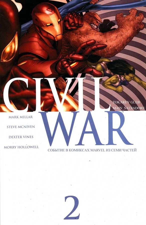 комикс гражданская война, читать гражданская война, ciwil war comics