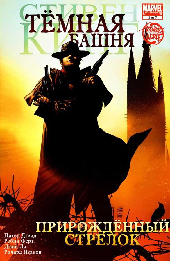 Тёмная Башня: Прирождённый Стрелок #1,читать комиксы Тёмная башня, Стивен Кинг комиксы