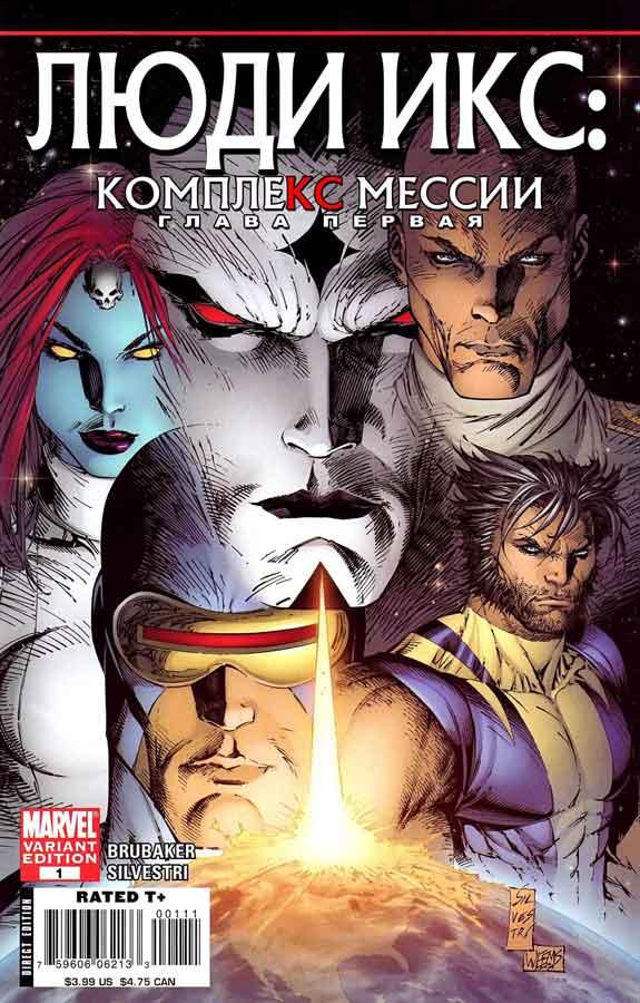 Люди Икс: Комплекс Мессии (Messiah Complex), читать онлайн комиксы, марвел комикс