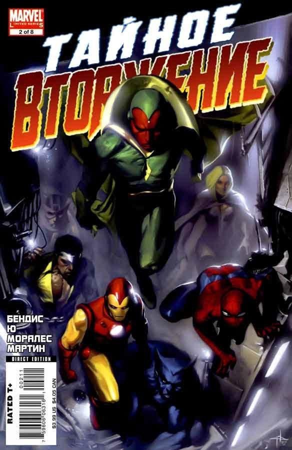 Секретное вторжение 2 (Secret Invasion), читать комиксы марвел, онлайн комиксы