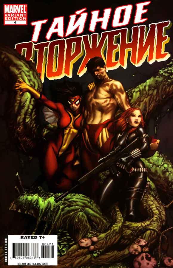 Секретное вторжение 4 (Secret Invasion), читать комиксы марвел, онлайн комиксы