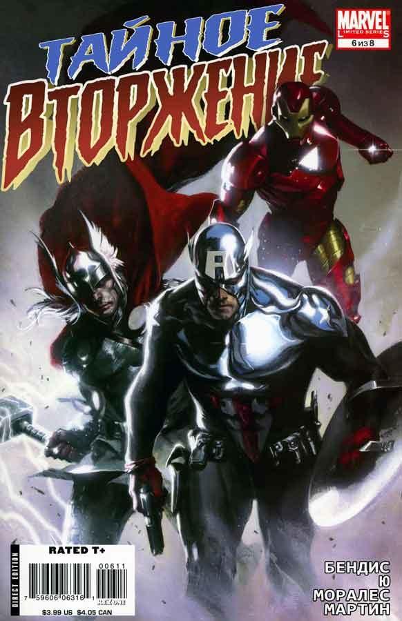 Секретное вторжение 6 (Secret Invasion), читать комиксы марвел, онлайн комиксы