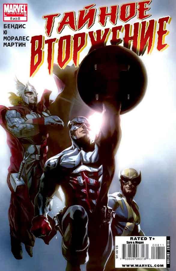Секретное вторжение 8 (Secret Invasion), читать комиксы марвел, онлайн комиксы