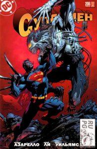 Superman vol 2 / Супермен. Том 2 # 206, читать онлайн, комиксы бесплатно читать, комиксы на русском онлайн бесплатно
