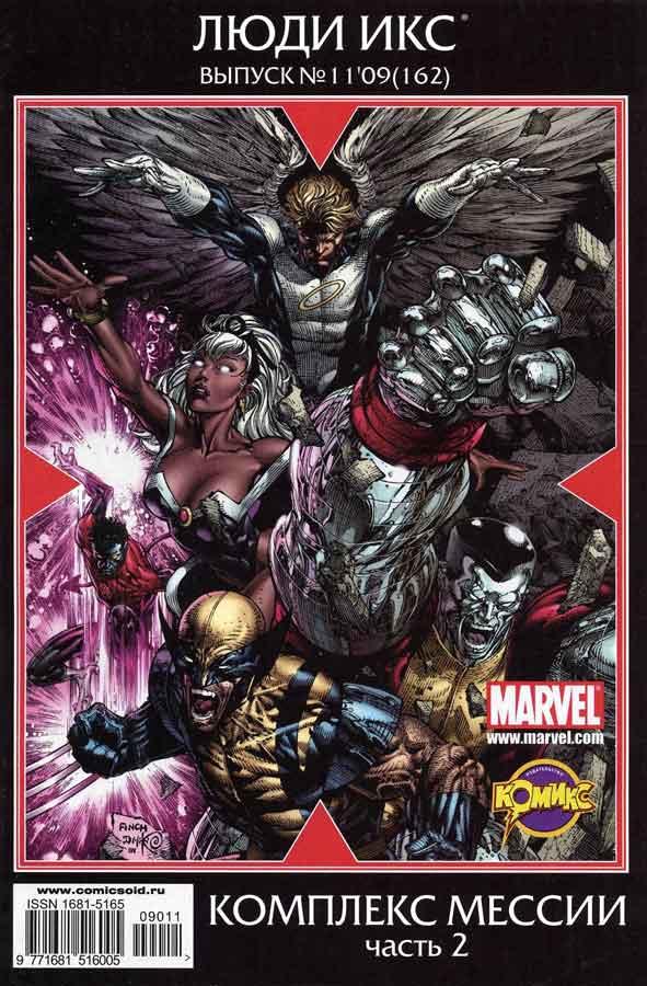 uncanny x man #492, Невероятные Люди Икс #492, читать комиксы марвел онлайн