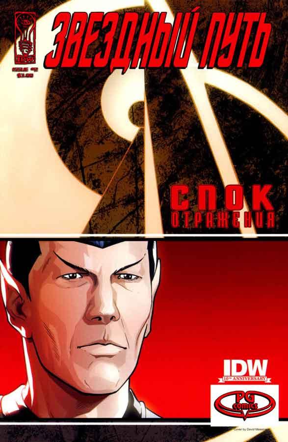 Звездный путь. Спок: Отражения #2, читать комиксы онлайн, стар трек комиксы