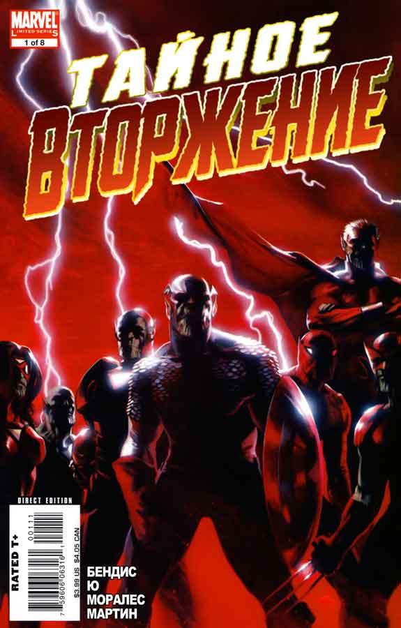 Секретное вторжение 1 (Secret Invasion), читать комиксы марвел, онлайн комиксы