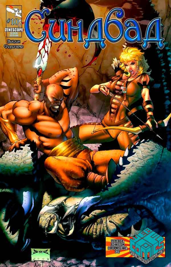 1001 Arabian Nights: The Adventures of Sinbad #10, читать комиксы Синбад