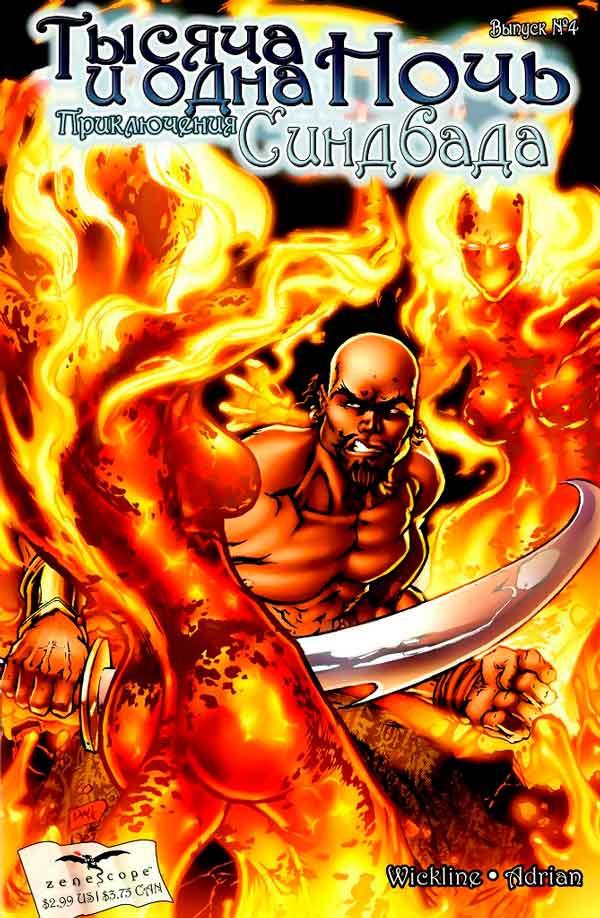 1001 Arabian Nights: The Adventures of Sinbad, читать комиксы Синбад