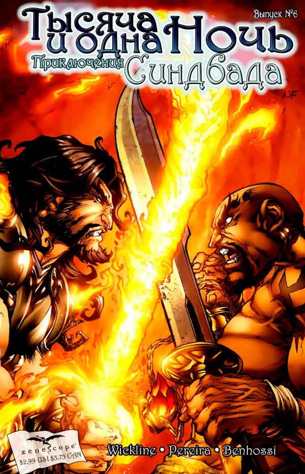 1001 Arabian Nights: The Adventures of Sinbad #6, читать комиксы Синбад