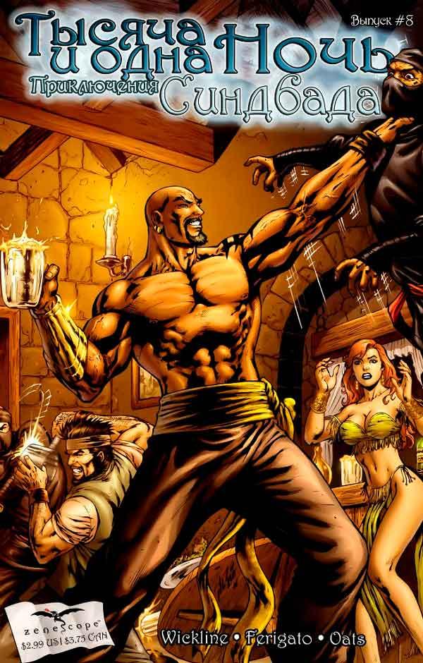 1001 Arabian Nights: The Adventures of Sinbad #8, читать комиксы Синбад