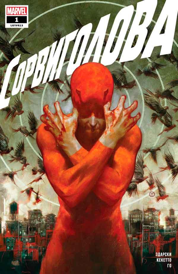 Daredevil (2019), Сорвиголова (2019) читать комиксы онлайн, Сорвиголова комиксы
