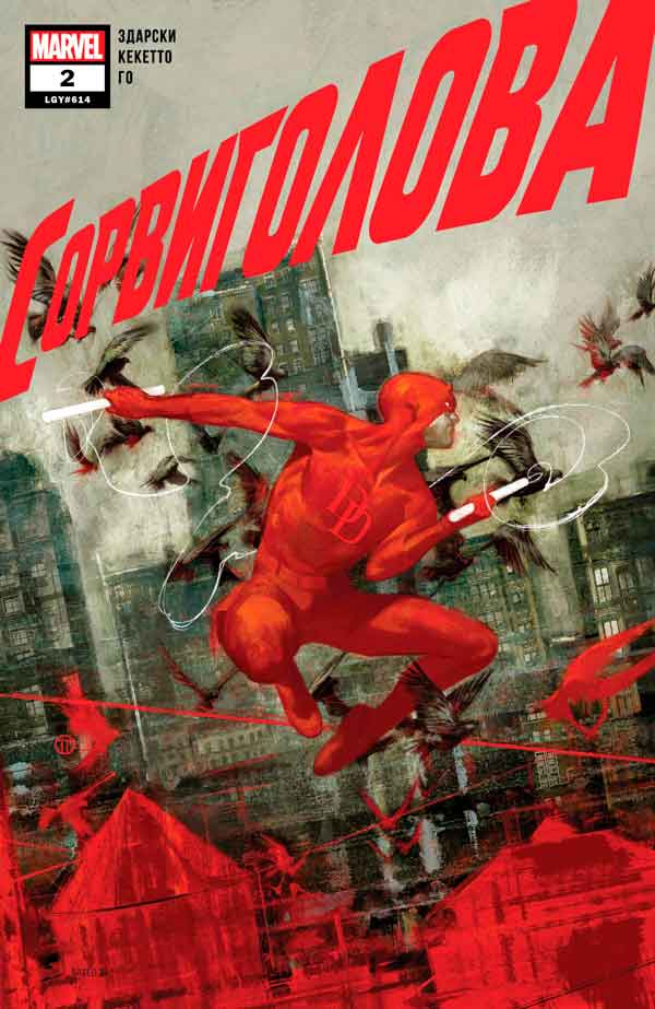 Daredevil #2 (2019), Сорвиголова (2019) читать комиксы онлайн, Сорвиголова комиксы