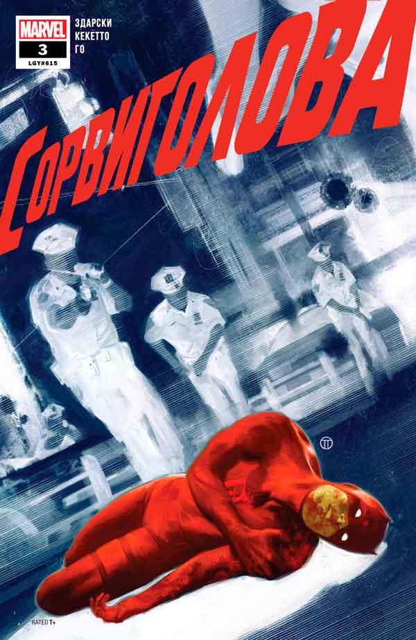Daredevil #3 (2019), Сорвиголова (2019) читать комиксы онлайн, Сорвиголова комиксы