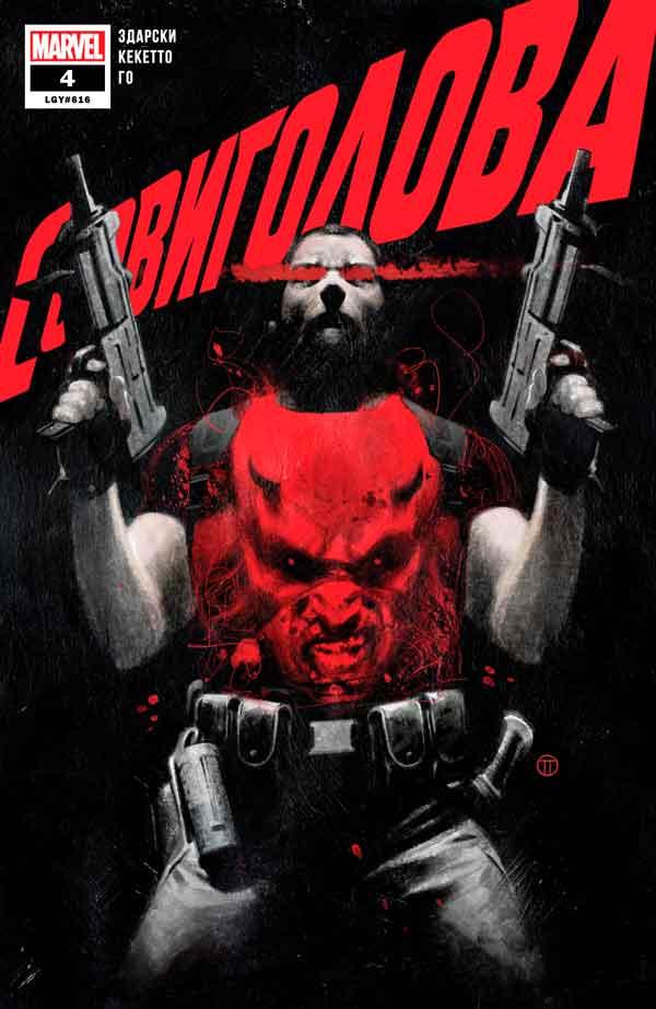 Daredevil #4 (2019), Сорвиголова (2019) читать комиксы онлайн, Сорвиголова комиксы