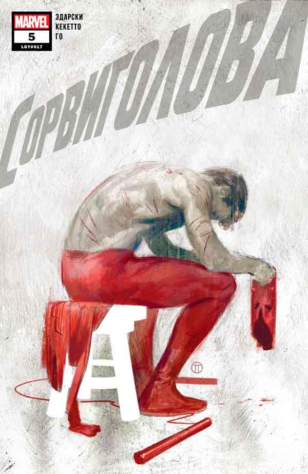 Daredevil #5 (2019), Сорвиголова (2019) читать комиксы онлайн, Сорвиголова комиксы