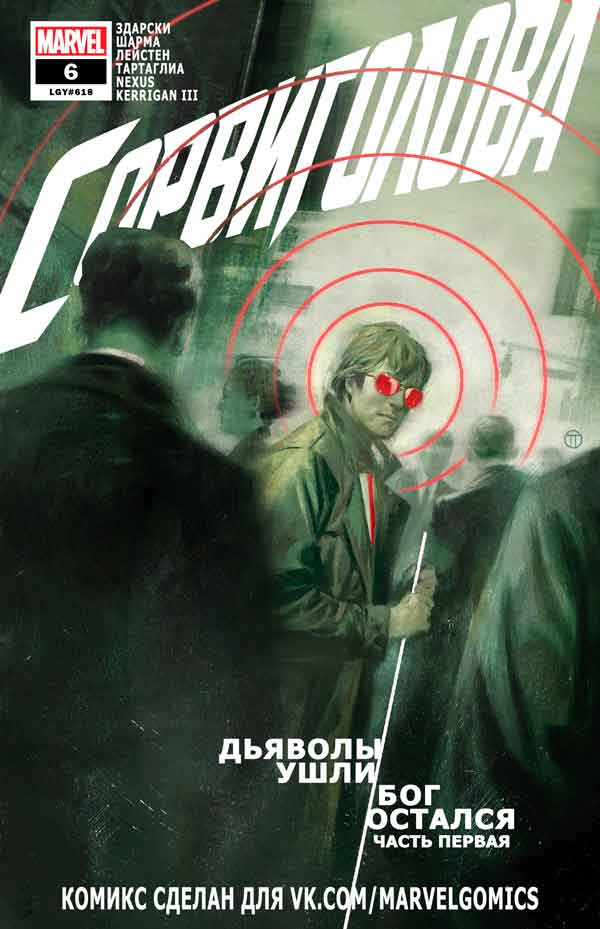 Daredevil Vol 6 #6 Сорвиголова Том 6 #6 скачать/читать онлайн