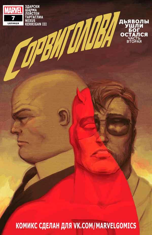 Daredevil Vol 6 #7 Сорвиголова Том 6 #7 скачать/читать онлайн