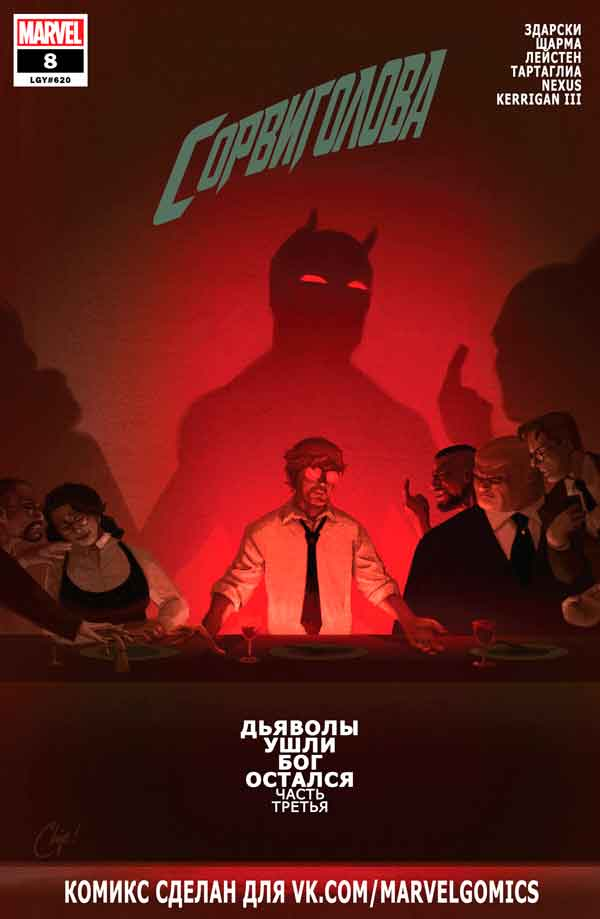 Daredevil Vol 6 #8 Сорвиголова Том 6 #8 скачать/читать онлайн