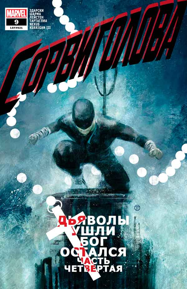 Daredevil Vol 6 #9 Сорвиголова Том 6 #9 скачать/читать онлайн