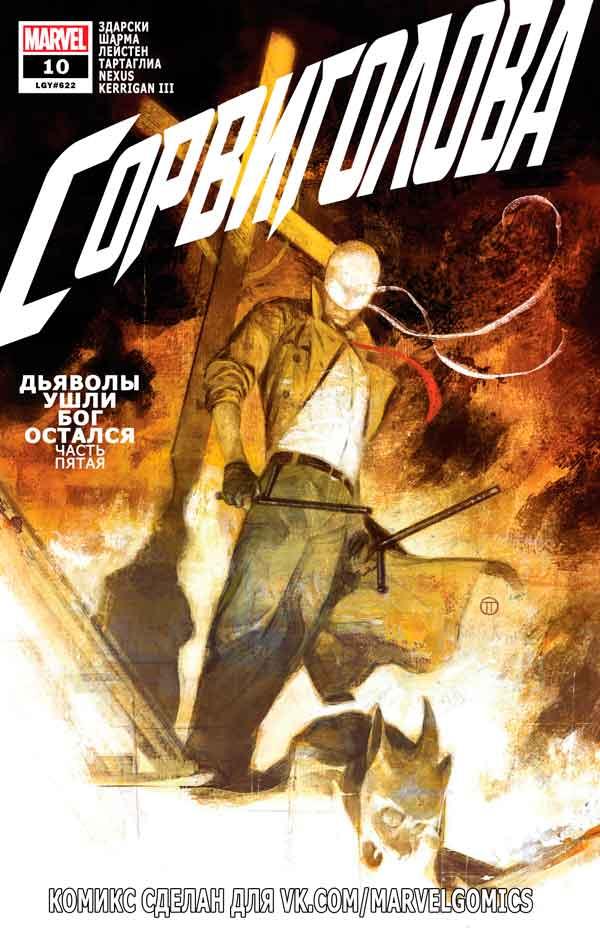 Daredevil Vol 6 #10 Сорвиголова Том 6 #10 скачать/читать онлайн