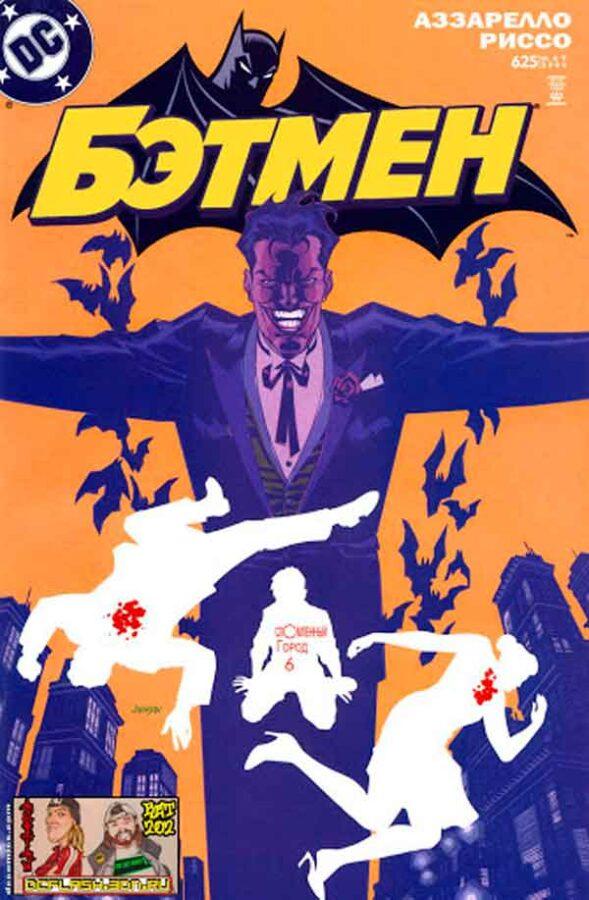 Batman #625 Vol 1 / Бэтмен #625 Том 1 скачать/читать онлайн