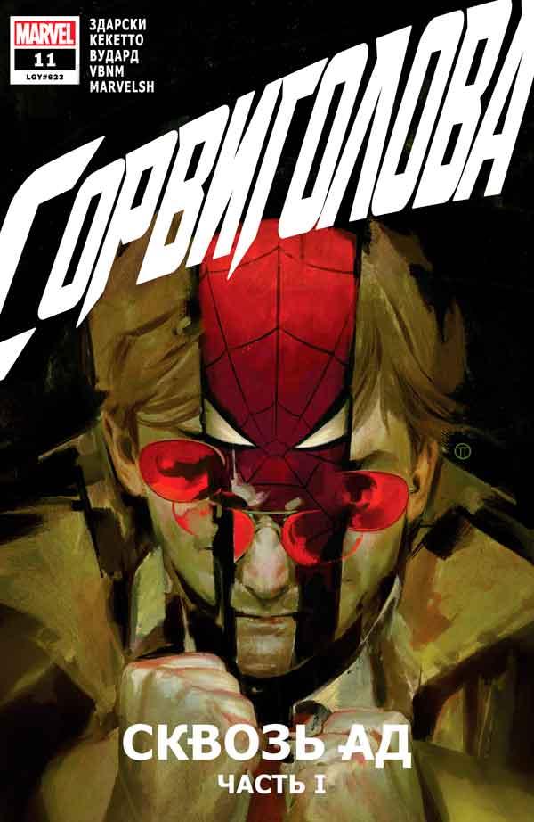 Daredevil Vol 6 #11 Сорвиголова Том 6 #11 скачать/читать онлайн