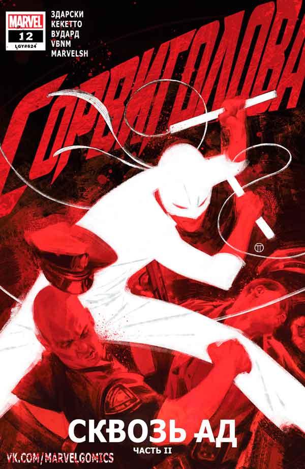 Daredevil Vol 6 #12 Сорвиголова Том 6 #12 скачать/читать онлайн