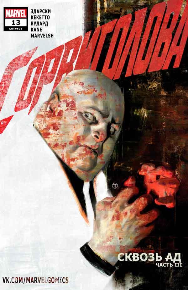Daredevil Vol 6 #13 Сорвиголова Том 6 #13 скачать/читать онлайн