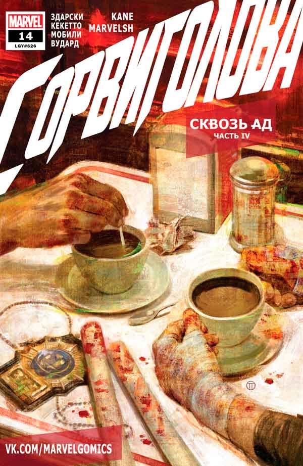 Daredevil Vol 6 #14 Сорвиголова Том 6 #14 скачать/читать онлайн