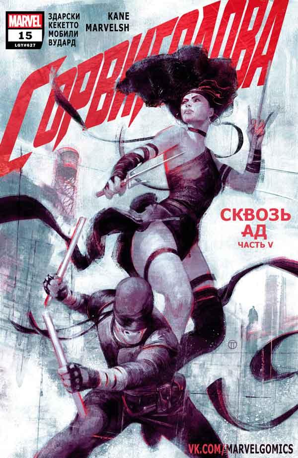 Daredevil Vol 6 #15 Сорвиголова Том 6 #15 скачать/читать онлайн