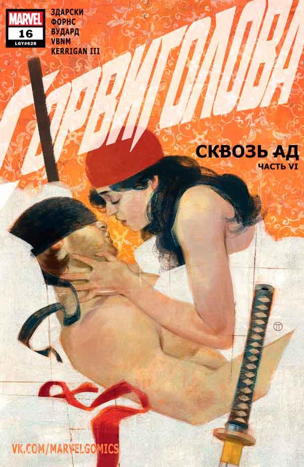 Daredevil Vol 6 #16 Сорвиголова Том 6 #16 скачать/читать онлайн