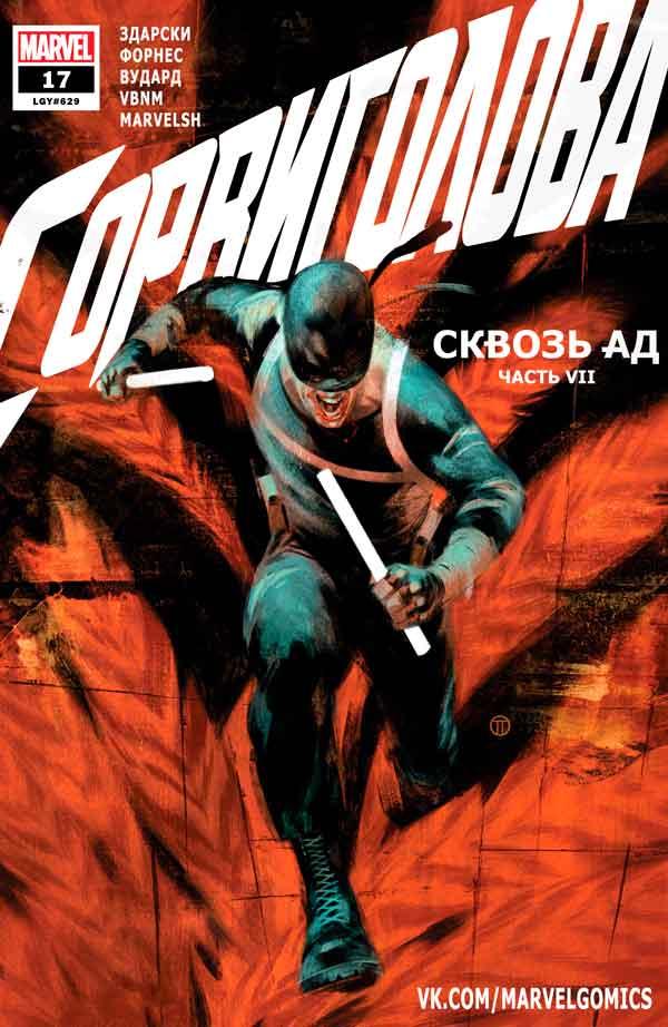 Daredevil Vol 6 #17 Сорвиголова Том 6 #17 скачать/читать онлайн