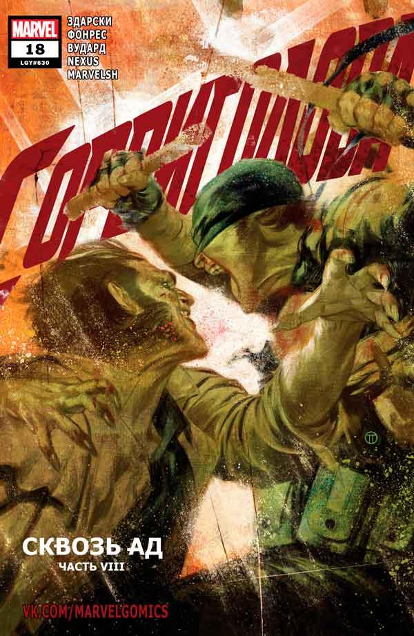 Daredevil Vol 6 #18 Сорвиголова Том 6 #18 скачать/читать онлайн