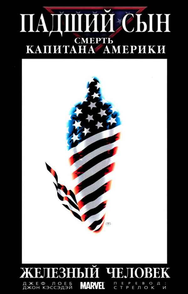 Fallen Son: The Death of Captain America (2007) #5 скачать/читать онлайн