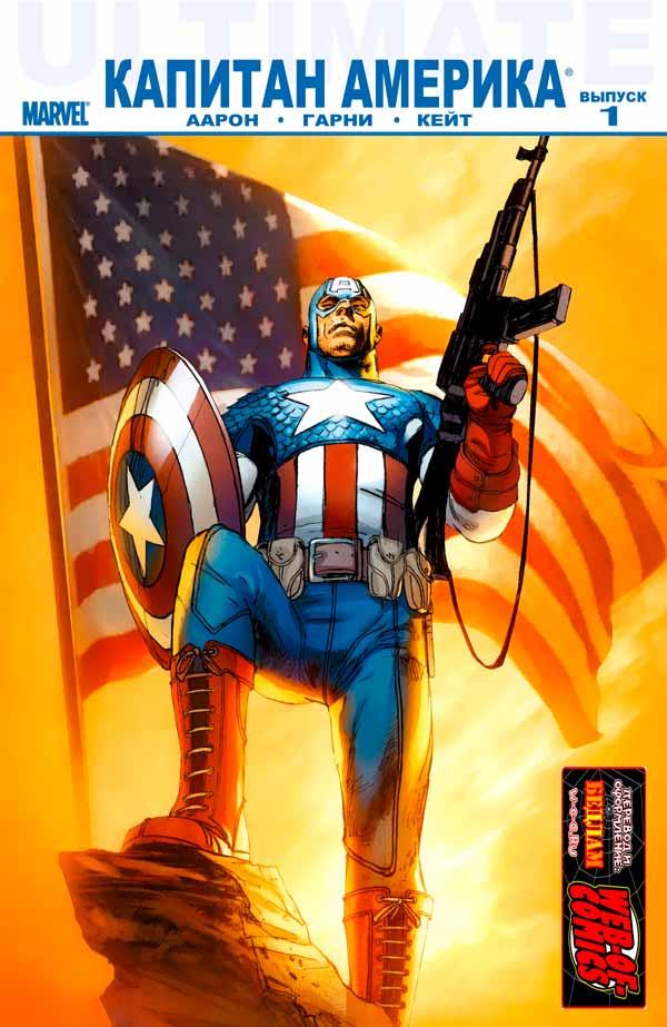 Ultimate Comics Captain America Vol 1 #1 Современный Капитан Америка Том 1 #1 читать скачать комиксы онлайн