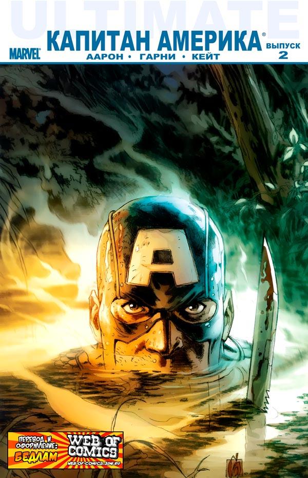 Ultimate Comics Captain America Vol 1 #2 Современный Капитан Америка Том 1 #2 читать скачать комиксы онлайн